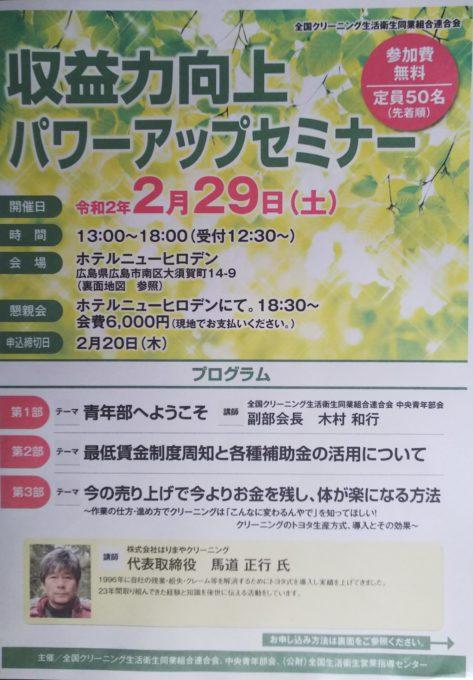 2月29日 収益力向上パワーアップセミナー 広島会場